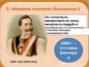 5. «Мировая политика» Вильгельма IIОн «готов быть императором на троне, женихом