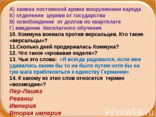 А) замена постоянной армии вооружением народаБ) отделение церкви от государстваВ