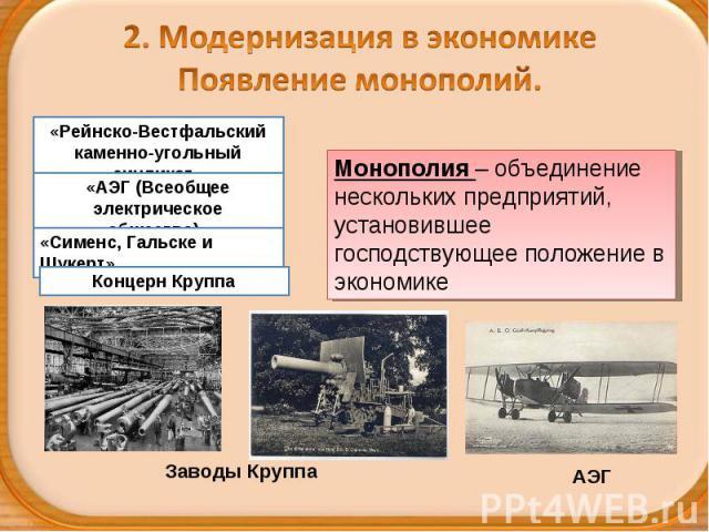 2. Модернизация в экономикеПоявление монополий.Монополия – объединение нескольких предприятий, установившее господствующее положение в экономике