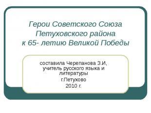 Герои Советского Союза Петуховского района к 65- летию Великой Победы составила