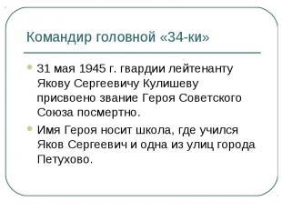 Командир головной «34-ки»31 мая 1945 г. гвардии лейтенанту Якову Сергеевичу Кули