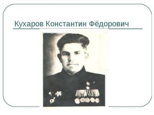 Кухаров Константин Фёдорович