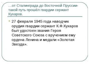 …от Сталинграда до Восточной Пруссии- такой путь прошёл гвардии сержант Кухаров.
