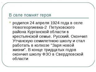 В селе помнят герояродился 24 апреля 1924 года в селе Новогеоргиевка-2 Петуховск