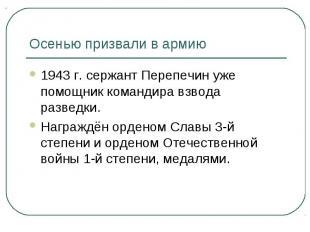 Осенью призвали в армию1943 г. сержант Перепечин уже помощник командира взвода р