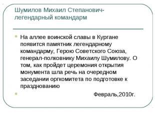 Шумилов Михаил Степанович- легендарный командармНа аллее воинской славы в Курган