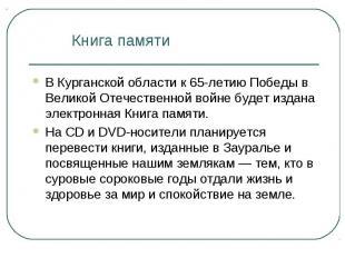 Книга памятиВ Курганской области к 65-летию Победы в Великой Отечественной войне