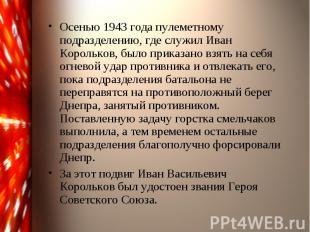 Осенью 1943 года пулеметному подразделению, где служил Иван Корольков, было прик