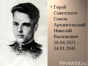 Герой Советского Союза Архангельский Николай Васильевич 10.04.1921 - 14.01.1945