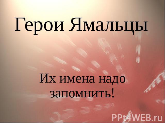 Герои Ямальцы Их имена надо запомнить!