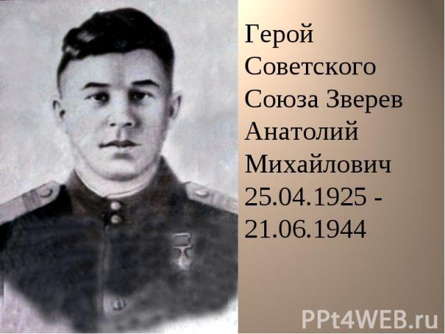 Герой Советского Союза Зверев Анатолий Михайлович 25.04.1925 - 21.06.1944