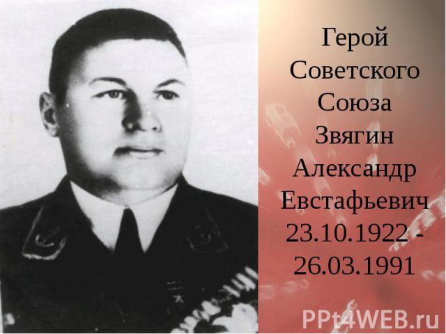 Герой Советского Союза Звягин Александр Евстафьевич 23.10.1922 - 26.03.1991