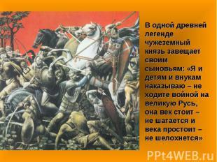 В одной древней легенде чужеземный князь завещает своим сыновьям: «Я и детям и в