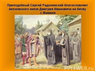 Преподобный Сергий Радонежский благословляет московского князя Дмитрия Ивановича