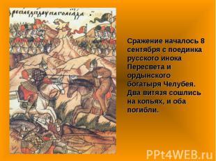 Сражение началось 8 сентября с поединка русского инока Пересвета и ордынского бо