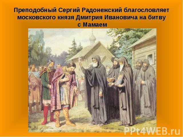 Преподобный Сергий Радонежский благословляет московского князя Дмитрия Ивановича на битву с Мамаем
