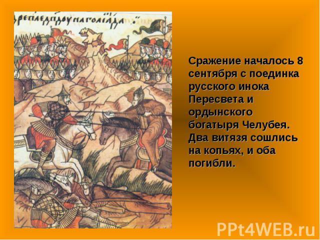 Сражение началось 8 сентября с поединка русского инока Пересвета и ордынского богатыря Челубея. Два витязя сошлись на копьях, и оба погибли.