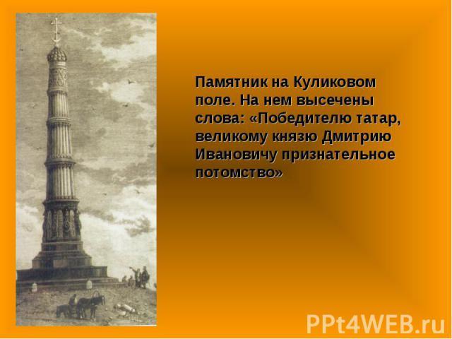 Памятник на Куликовом поле. На нем высечены слова: «Победителю татар, великому князю Дмитрию Ивановичу признательное потомство»