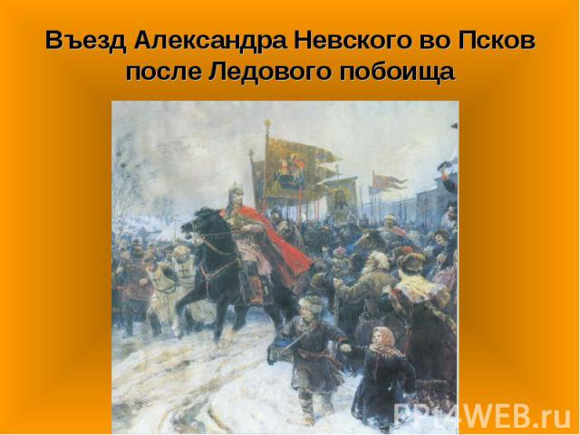 Въезд Александра Невского во Псков после Ледового побоища