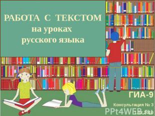Работа с текстом на уроках русского языка и литературы ГИА-9 Консультация № 31.1