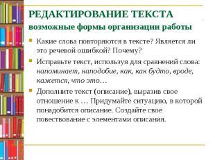 РЕДАКТИРОВАНИЕ ТЕКСТАвозможные формы организации работыКакие слова повторяются в