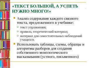 «ТЕКСТ БОЛЬШОЙ, А УСПЕТЬ НУЖНО МНОГО!»Анализ содержания каждого связного текста,