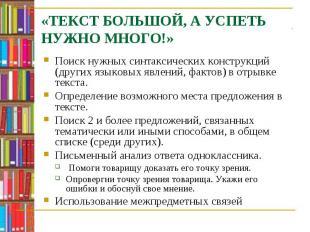«ТЕКСТ БОЛЬШОЙ, А УСПЕТЬ НУЖНО МНОГО!»Поиск нужных синтаксических конструкций (д