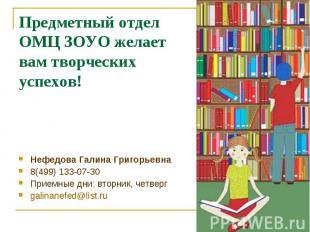Предметный отдел ОМЦ ЗОУО желает вам творческих успехов!Нефедова Галина Григорье