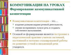 КОММУНИКАЦИЯ НА УРОКАХФормирование коммуникативной компетенции Коммуникативная к