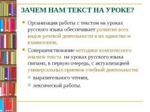 ЗАЧЕМ НАМ ТЕКСТ НА УРОКЕ?Организация работы с текстом на уроках русского языка о
