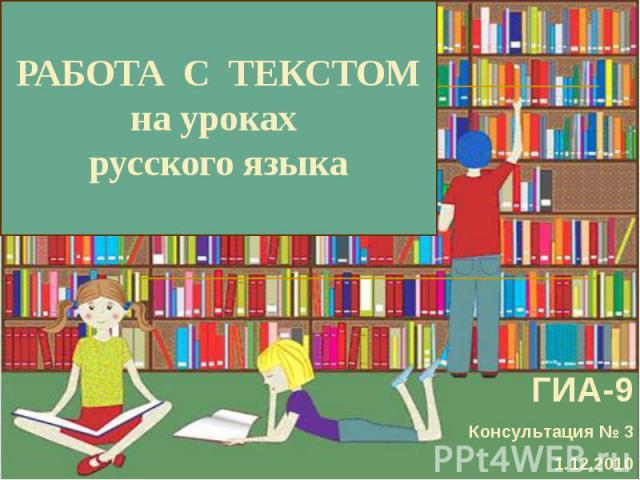 Работа с текстом на уроках русского языка и литературы ГИА-9 Консультация № 31.12.2010