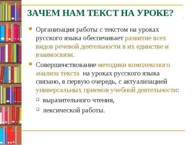 ЗАЧЕМ НАМ ТЕКСТ НА УРОКЕ?Организация работы с текстом на уроках русского языка обеспечивает развитие всех видов речевой деятельности в их единстве и взаимосвязи. Совершенствование методики комплексного анализа текста на уроках русского языка связано…