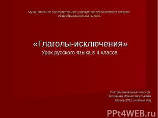 Муниципальное образовательное учреждение вербилковская средняя общеобразовательн