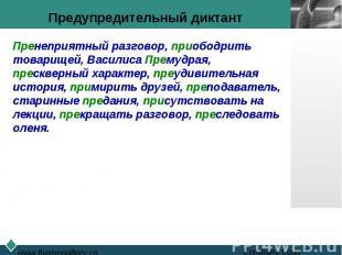 Предупредительный диктантПренеприятный разговор, приободрить товарищей, Василиса