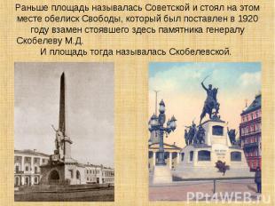 Раньше площадь называлась Советской и стоял на этом месте обелиск Свободы, котор