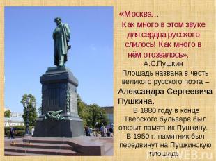 «Москва… Как много в этом звуке для сердца русского слилось! Как много в нём ото