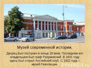 Музей современной истории.Дворец был построен в конце 18 века. Последним его вла