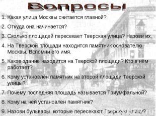 ВопросыКакая улица Москвы считается главной? Откуда она начинается?Сколько площа