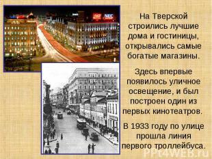 На Тверской строились лучшие дома и гостиницы, открывались самые богатые магазин
