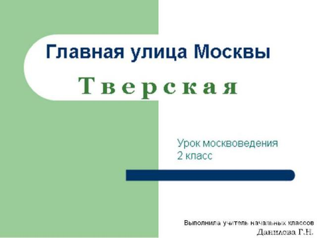 Главная улица Москвы Тверская
