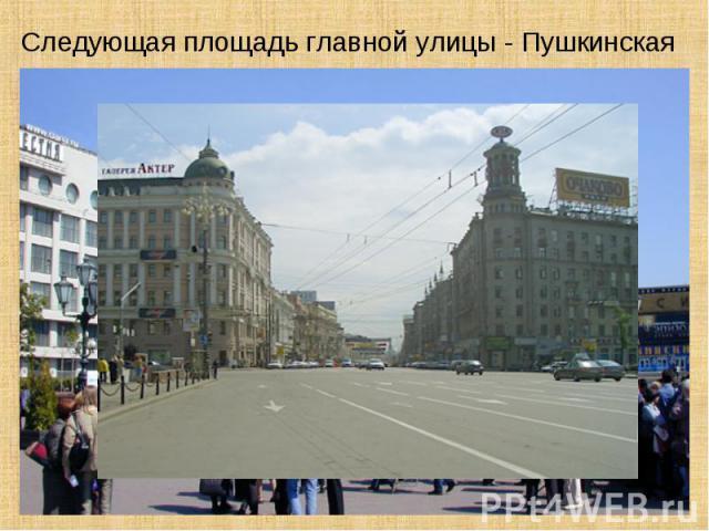 Следующая площадь главной улицы - Пушкинская