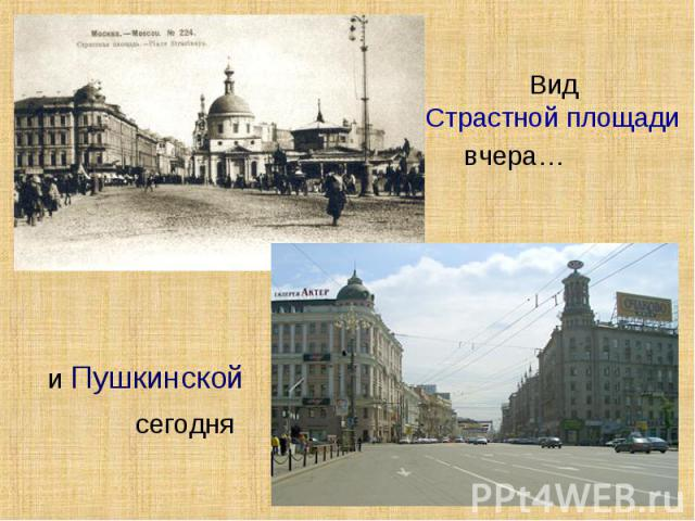 Вид Страстной площади и Пушкинскойсегодня