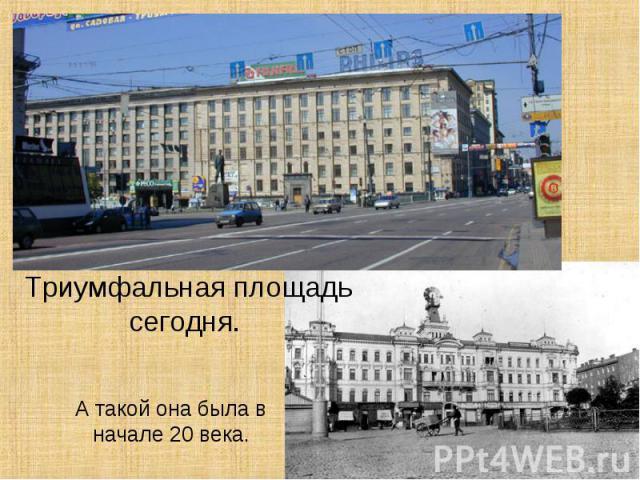 Триумфальная площадь сегодня. А такой она была в начале 20 века.