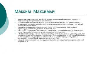 Максим МаксимычМаксим Максимыч –рядовой армейский офицер,воспринявший привычки и