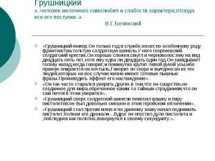 Грушницкий«..человек мелочного самолюбия и слабости характера:отсюда все его пос