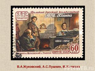 В.А.Жуковский, А.С.Пушкин, М.И.глинка