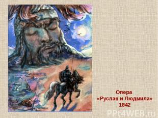 Опера «Руслан и Людмила»1842