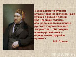 «Глинка имеет в русской музыке такое же значение, как и Пушкин в русской поэзии.