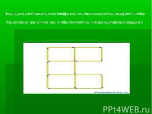 На рисунке изображены пять квадратов, составленных из шестнадцати спичек. Перест