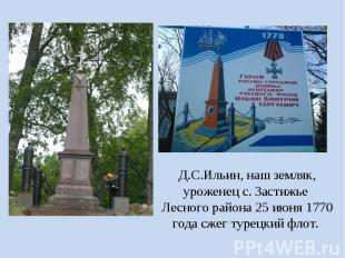 Д.С.Ильин, наш земляк, уроженец с. Застижье Лесного района 25 июня 1770 года сже